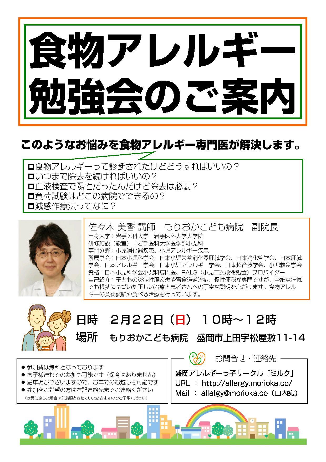 食物アレルギー勉強会案内-page-001