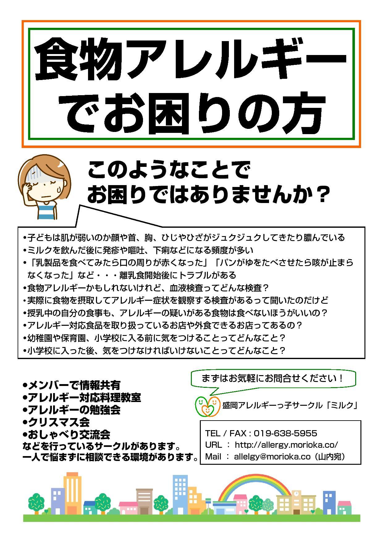 201411サークル紹介チラシ-page-001